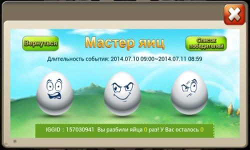 Разбей Яйцо На Андроид